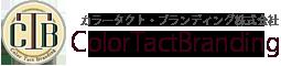 カラータクト・ブランディング株式会社|中根かつみ